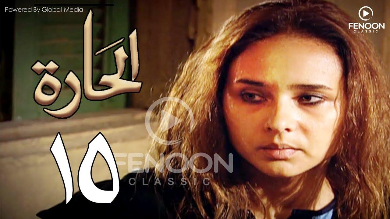مسلسل الحاره الحلقة |15 | بطوله : نيلي كريم El Hara Series Eps