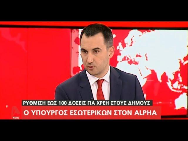 Συνέντευξη του Υπουργού Εσωτερικών στο κεντρικό δελτίο ειδήσεων του Alpha | 6.5.2019