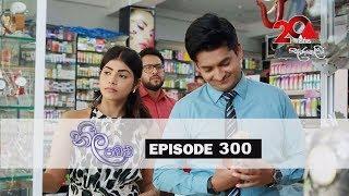 Neela Pabalu | Episode 300 | 05th July 2019 | Sirasa TV Thumbnail