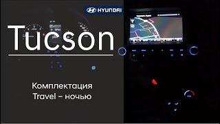 Hyundai Tucson комплектация Travel – ночью