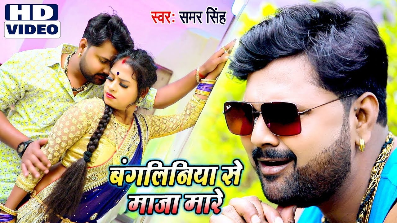 बंगलिनिया से माजा मारे   #Samar Singh का यह गाना तबाही मचा दिया है   Bhojpuri Superhit Song 2021