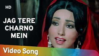 Jag Tere Charno Mein (HD)  Bhakti Mein Shakti (1978)Song | Yogeeta Bali | Dara Singh | Mohammed Rafi