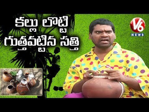 Bithiri Sathi In Confuse Over Toddy Water   Satire On Minister Padma Rao Comments   Teenmaar News