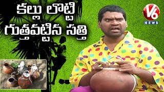 Bithiri Sathi In Confuse Over Toddy Water | Satire On Minister Padma Rao Comments | Teenmaar News
