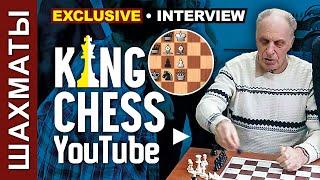 🎤Эксклюзивное интервью автора 👑КИНГЧЕСС! Шахматы XXI века или игра с чистой доски!