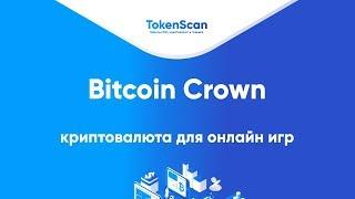 Bitcoin Crown - криптовалюта для онлайн игр
