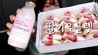 figcaption [직접먹는 ASMR] 딸기오믈렛과 생딸기우유│크림소리 딸기씨소리│Strawberry Omelet Eating Sounds