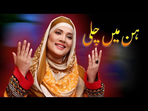 Hun Main Challi ( New Naat Nooran Lal & Ali Younis )   Hafeez Production 03009433717