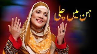 Hun Main Challi Ni SayyIoo Kamli Walay De Kool | Nooran Lal & Ali Younis | Hafeez Production