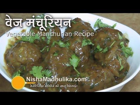 Vegetable Manchurian Recipe - Veg Manchurian (dry and gravy)