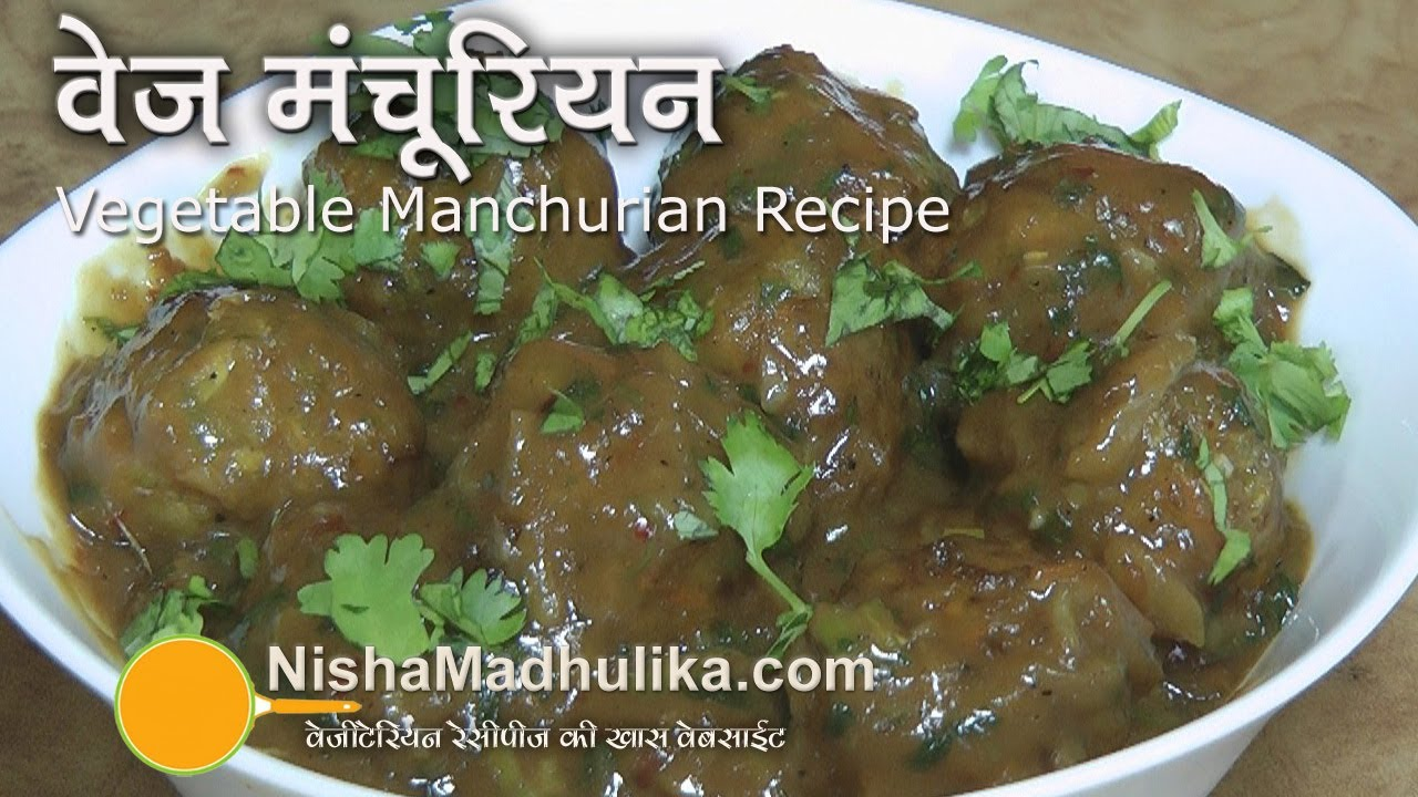 Vegetable manchurian recipe veg manchurian dry and gravy youtube forumfinder Choice Image