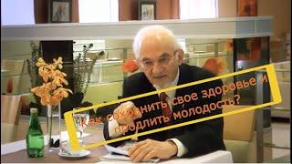 Вся правда про БАДы от эксперта профессора Дадали Владимира Абдуллаевича