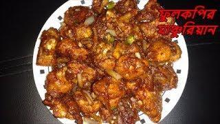 ফুলকপি মাঞ্চুরিয়ান সহজ রেসিপি / How To Make Cauliflower Manchurian / Gobi Manchurian/Fulkopi Recipe