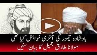 Most Painful Story Of King Taimoor   Maulana Tariq Jameel latest bayan 2018