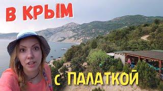 В Крым с палаткой: Кемпинг на пляже Инжир