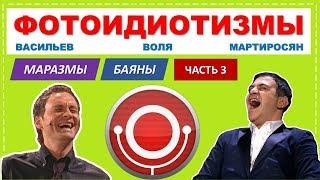 Смотреть Ржака!! Камеди Клаб / Воля, Мартиросян, Васильев / Фотоидиотизмы, маразмы, бояны онлайн