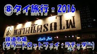⑧タイ旅行‐2016‐タラート・ロットファイ ラチャダーの鉄道市場(タイカルチャーセンター駅下車)