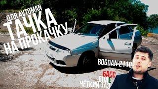 Тачка на Прокачку для Avtoman (BOGDAN 2110) Антон Воротников(, 2015-06-21T12:47:13.000Z)