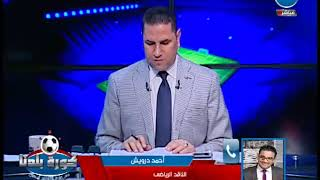 كورة بلدنا أصبح مصدر لنهاية الخلافات والازمات تصالح جديد على الهواء بين خالد طلعت واحمد درويش