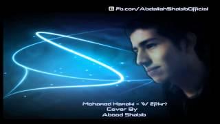 Mohamed Hamaki - W Eftkrt ( Cover By Abdallah Shabib ) محمد حماقي - وافتكرت