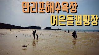 [유리의캠핑 #4-1] 서해안 2박3일 호텔 &…