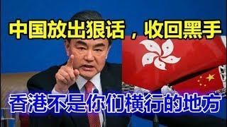 中国放出狠话,收回黑手!香港不是你们横行的地方!