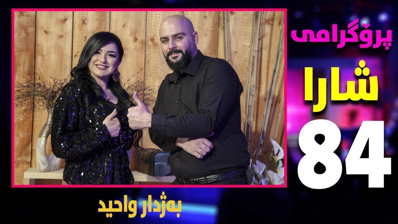 Shara -  bazhdar wahed- alqay 84