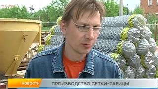 видео Производство сетки рабицы как бизнес: станки