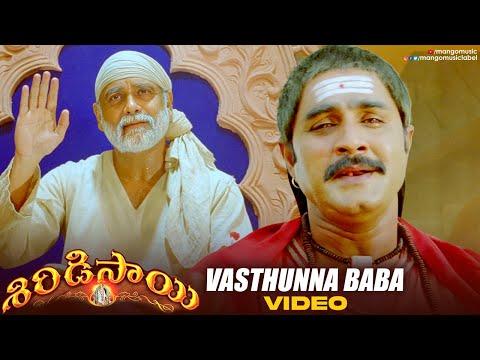 Shiridi Sai Full Songs | Vasthunna Baba Song | Nagarjuna | Srikanth | MM Keeravani | Mango Music