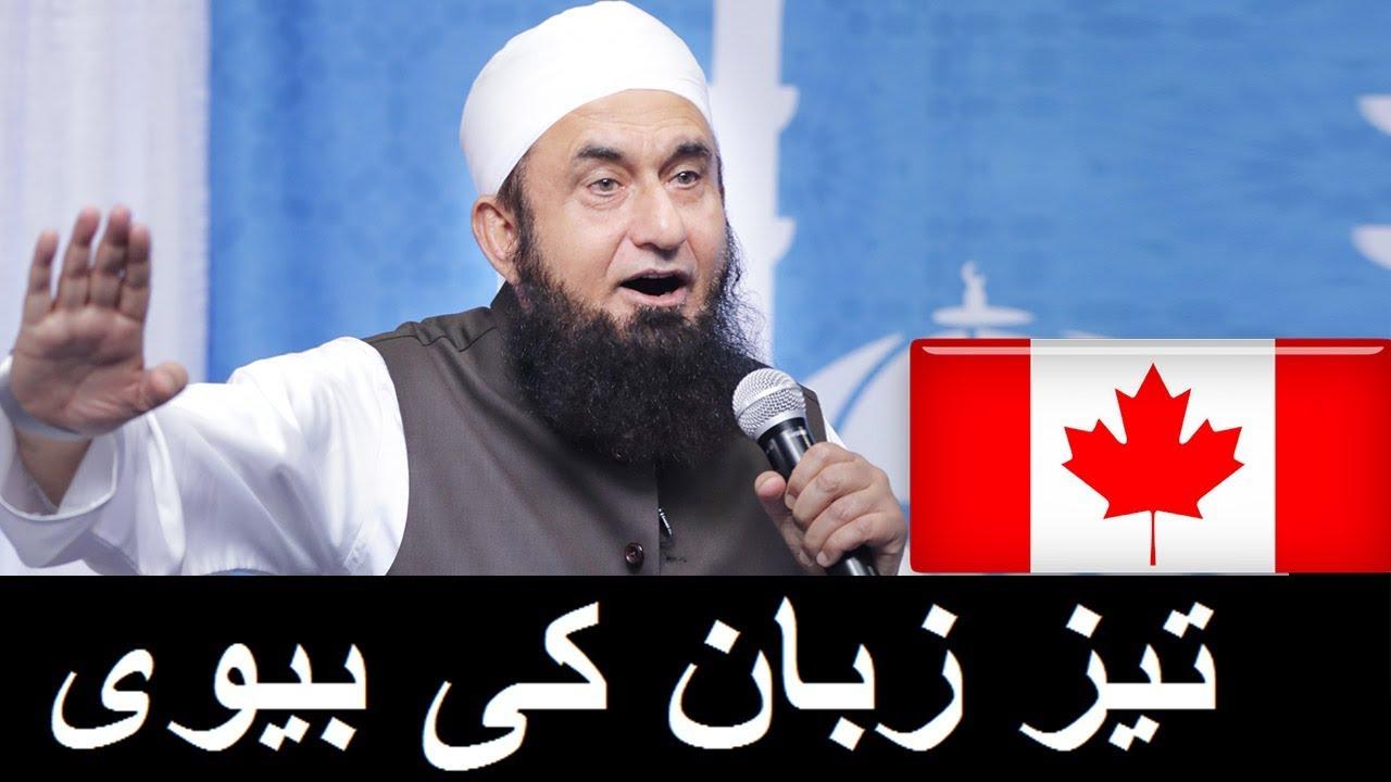 Molana Tariq Jameel | Canada | Latest Video | Youtube | 2019 | Vancouver