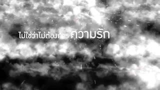 สำเนาของ ความรักต้องการฉันไหม จมาพร เเสงทอง ตุ๊กตา The Voice Official Lyrics Video