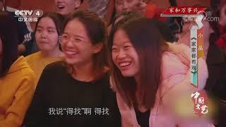 《中国文艺》 20200601 家和万事兴| CCTV中文国际