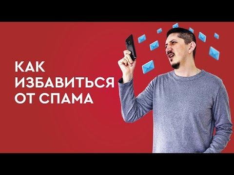 Как избавиться от спама на телефоне