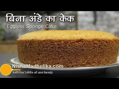 Eggless Sponge Cake Recipe -  ‎Basic Sponge Cake Recipe