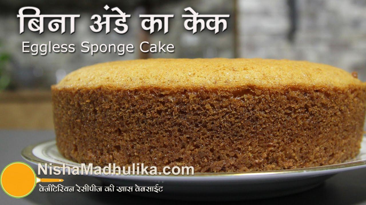 Eggless Sponge Cake Recipe Basic Sponge Cake Recipe Youtube