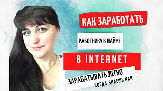 ИНТЕРНЕТ РАБОТА для работников найма ДОМ РАБОТА интернет заработок