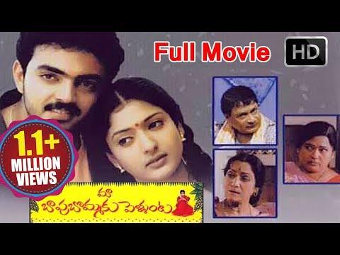 Maa Bapu Bommaku Pellanta Telugu Full Movie || Volga Video