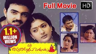 Maa Bapu Bommaku Pellanta Telugu Full Movie || Volga Video