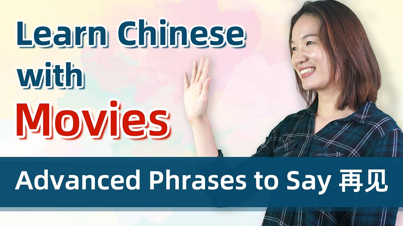 Learn Chinese with Movies - 11 WaystoSayGoodbyein Chinese (Beginner to Advanced)