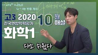 [2020학년도 고3 10월 모의고사 해설강의] 화학Ⅰ…