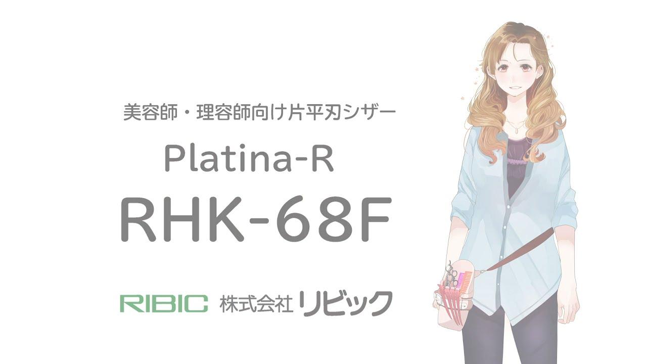 【動画】Platina-R
