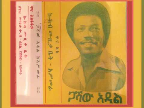 Gashaw Adal   Maleda ጋሻው አዳል  Ethiopian Music Oldies أغاني حبشيه