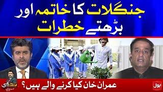 Deforestation and Growing threats in Pakistan | PM Imran Kahn Initiative | BOL News