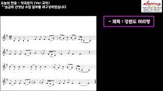 [음악임용] 악곡암기 서비스 - 강원도아리랑 (한음)