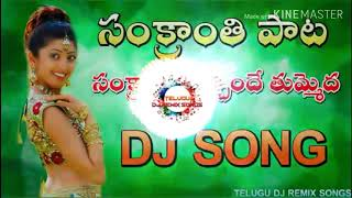 Gambar cover Sankranthi dj song 2019