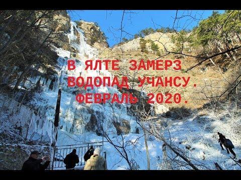 В ЯЛТЕ ЗАМЕРЗ ВОДОПАД УЧАН СУ. ЯЛТА МИНУС 7 ГРАДУСОВ    09 02 2020