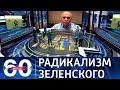 Депутат Рады оценил заявление Зеленского о русских в Донбассе. 60 минут по горячим следам от 5.08.21
