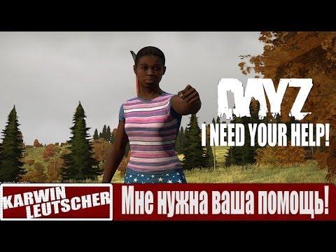Мне нужна ваша помощь! (i need your help!) DayZ SA