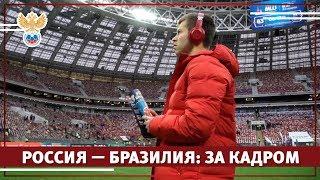 Россия — Бразилия: за кадром l РФС ТВ