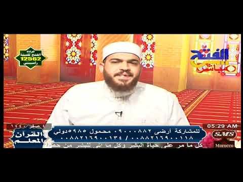 الفتح للقرآن الكريم:القرآن المعلم  14  / 10  / 2018